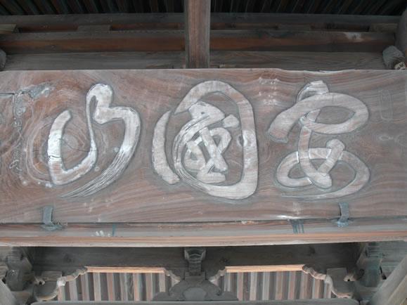 「安國山」の木彫りの額