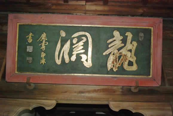 黄檗2世即非和尚書 「龍淵」の額