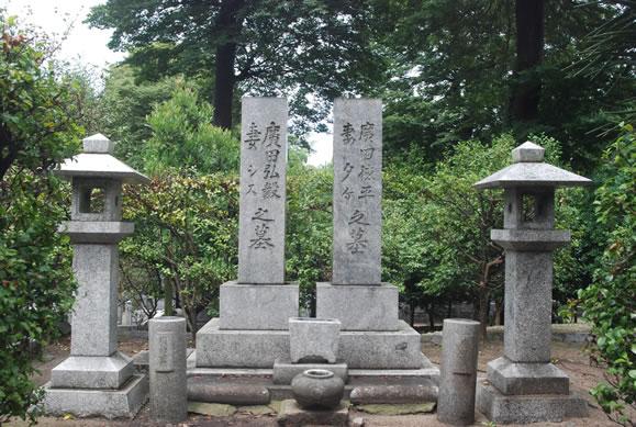 廣田弘毅の墓所