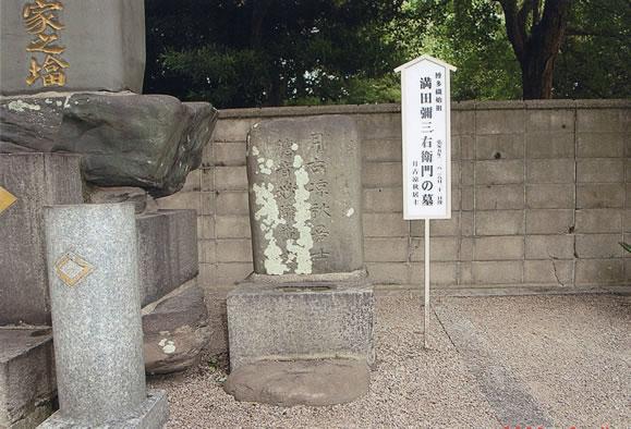 満田彌三右衛門