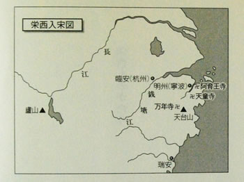 栄西入宋図